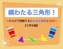 「綱わたる三角形! ~からだで理解する色々な三角形と合同~(小学生編)」