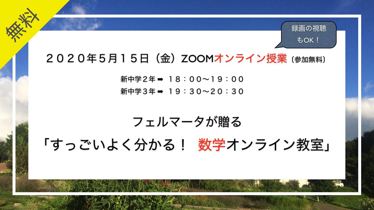 【参加無料】5/15(金)ZOOM『すっごいよく分かる!数学オンライン教室』やります〔中2&中3〕