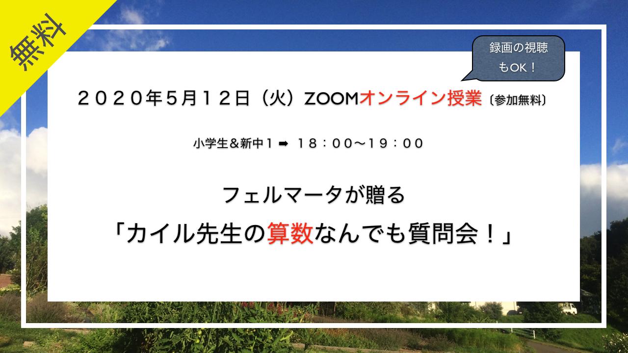 【参加無料】5/12(火)ZOOMオンライン授業『算数なんでも質問会!』やります〔小学生&新中1〕