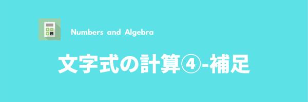 文字式の計算④-補足(正負の数の計算がガラッと変わる)