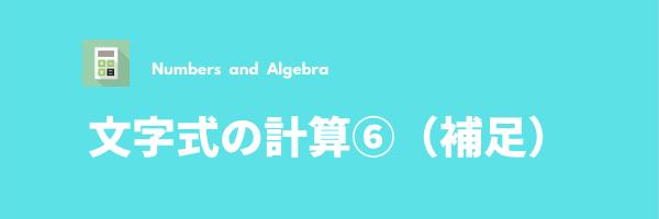 文字式の計算⑥(分数の形をした文字式の2つの表し方)