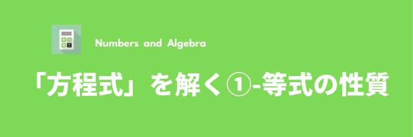 方程式を解く-1(等式の性質)