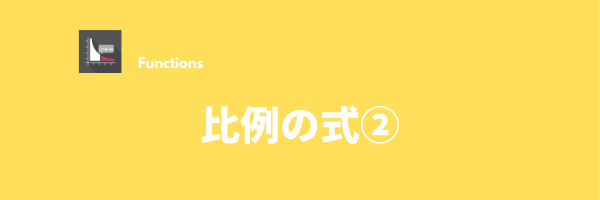 比例-1(比例の式②)
