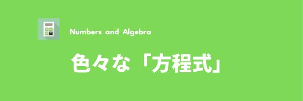 色々な方程式(カッコ付き・小数・分数)