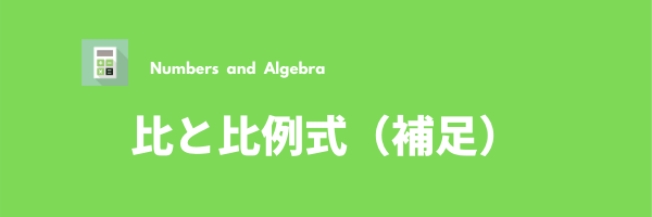 比と比例式(補足)