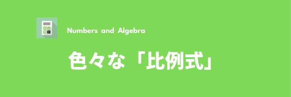 色々な比例式(小数・分数)