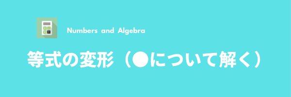 等式の変形(●について解く)