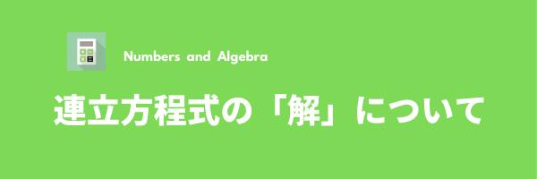 連立方程式(解についての問題)