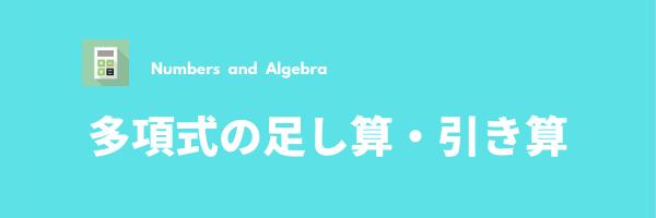 式の計算①(多項式の足し算・引き算)
