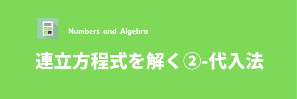 連立方程式の解き方②(代入法)