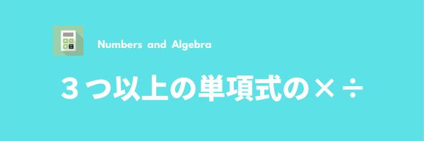 式の計算⑤(3つ以上の単項式のかけ算・わり算)