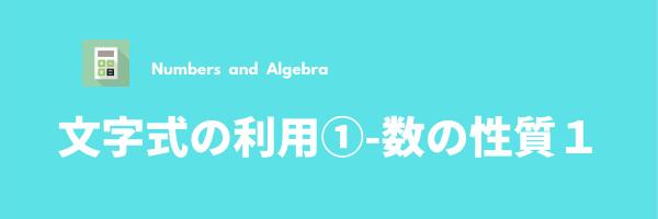 文字式の利用①(数の性質-1)