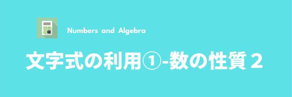 文字式の利用①(数の性質-2)