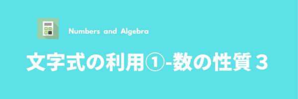 文字式の利用①(数の性質-3)