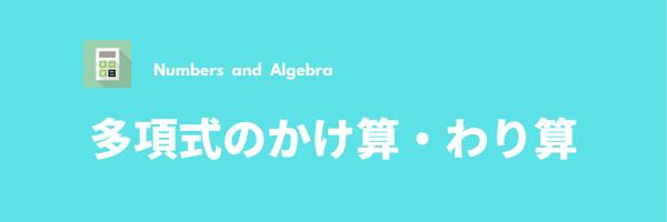 多項式の計算①(多項式のかけ算・わり算)