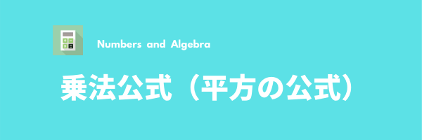 多項式の計算③(平方の公式)