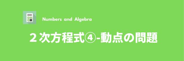 2次方程式の利用④(動点の問題)