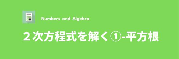 2次方程式を解く①(平方根)