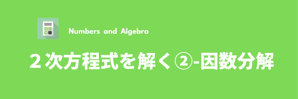 2次方程式を解く②(因数分解)
