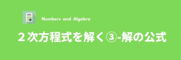 2次方程式を解く③(解の公式)