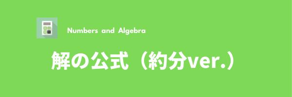 【補足】解の公式(約分ver.)