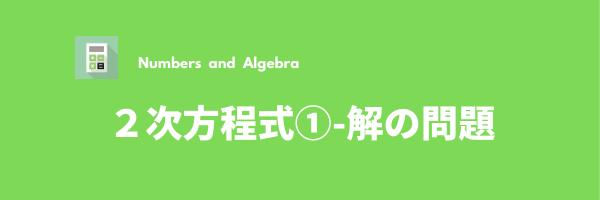 2次方程式の利用①(解の問題)