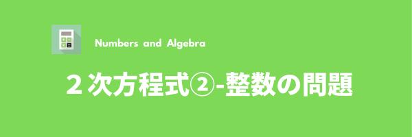 2次方程式の利用②(整数の問題)