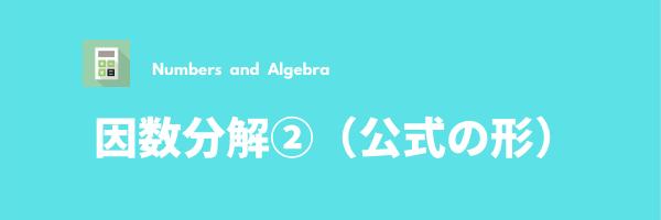 因数分解②(公式の形)