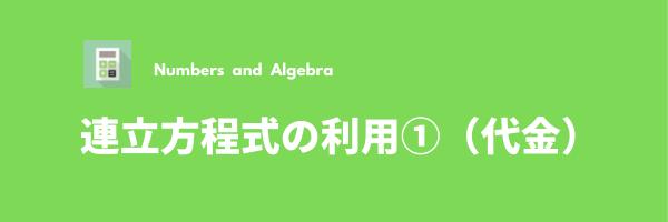 連立方程式の利用①(代金)