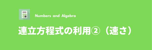 連立方程式の利用②(速さ)