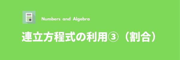 連立方程式の利用③(割合)